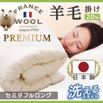 日本製 国産 掛け布団 掛けふとん セミダブル 羊毛布団 羊毛掛け布団 洗える 清潔 洗える布団 ボリューム 掛布団 170×210 代引不可