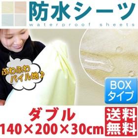 防水シーツ BOXシーツ ダブル おねしょ対策防水シーツ 140×200cm ベッドタイプ 洗える シーツ 介護 おねしょ ペット 綿パイル 代引不可
