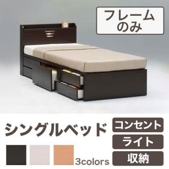 ベッド シングル フレームのみ チェスト 収納 コンセント付き おしゃれ 代引不可