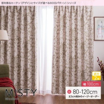 窓を飾る カーテン モダン ミスティ 幅100cm×丈80 〜120cm(2枚組) 遮光2級(代引不可)