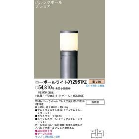 Panasonic パナソニック エクステリア・アウトドア YF21661KE+YK43461 XY2961KE