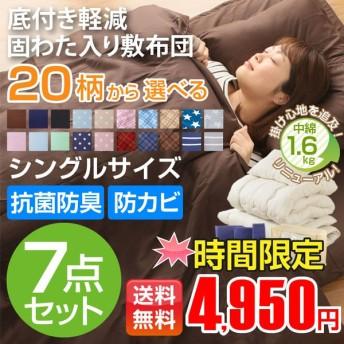 布団セット 【期間限定価格】 シングル 7点 掛け布団 敷き布団 枕 20柄から選べる カバー3点セット すぐに使える 抗菌防臭 防カビ