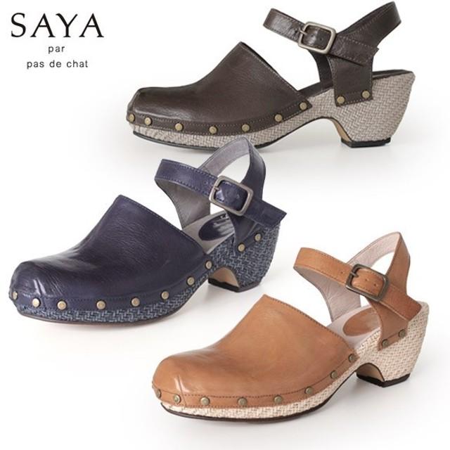 SAYA 靴 サヤ ラボキゴシ 50286 本革 サボ サンダル レディース 厚底 ヒール ストラップ 春 夏 セール