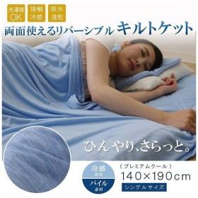ケット シングル 合わせケット 洗える 冷感 涼感 接触冷感 プレミアムクール 約140×190cm リバーシブル 代引不可