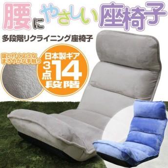 ソファー リクライニングチェア 座椅子 14段調節 KD-6050A リクライニング