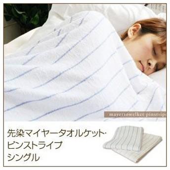 先染マイヤータオルケット・ピンストライプ シングル タオルケット 寝具 ケット マイヤー 快眠 涼感 冷感