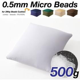 ビーズクッション 補充用ビーズ 500g マイクロビーズ 極小ビーズ ビーズソファ ビーズ クッション フロアソファ 補充用 0.5mm