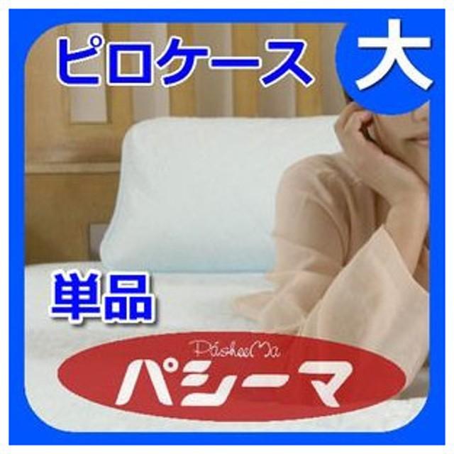 ガーゼと脱脂綿の快適寝具 パシーマEX ピロケース 4363 単品[1101]