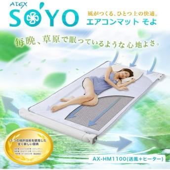 エアコンマット そよ (送風+ヒーター) SOYO AX-HM1100