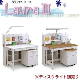 学習デスク ローラIII学習机 勉強机 勉強デスク 家具 机 テーブル デスク 関家具 代引不可