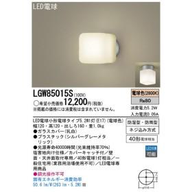 Panasonic パナソニック バスルームライト LGW85015S