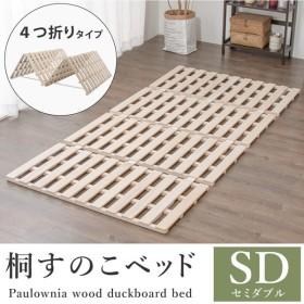 四つ折り 桐すのこベッド セミダブル 折りたたみ 折り畳み すのこベッド 木製 湿気 4つ折り ベッド 簡単 布団 調湿 結露