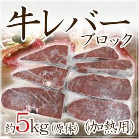 """""""牛レバー ブロック"""" 加熱用 約5kg(原体)"""
