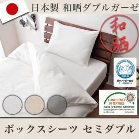 日本製 和晒ダブルガーゼ ボックスシーツ セミダブル 日本アトピー協会推奨品 エコテックス 綿100% 布団カバー 和晒 ガーゼ 代引不可