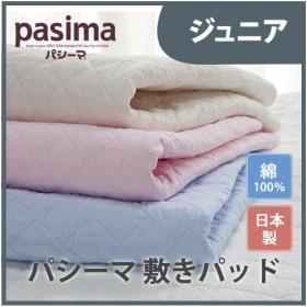 脱脂綿とガーゼ 快適寝具 パシーマEX 敷パット ジュニアサイズ マット パッド 綿 ガーゼ 代引不可