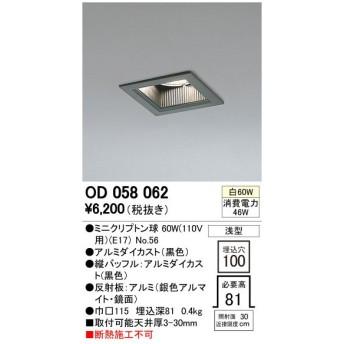 ODELIC オーデリック ダウンライト OD058062
