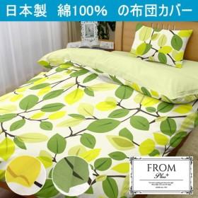 日本製 布団カバー 掛け布団カバー 掛ふとんカバー シングル 綿100% FROM Plus+フロムプラス ラ・フィーユ シングルロング