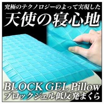 プレミアムキューブ ジェルピロー 枕 まくら ブロック ピロー 低反発 枕カバー付き