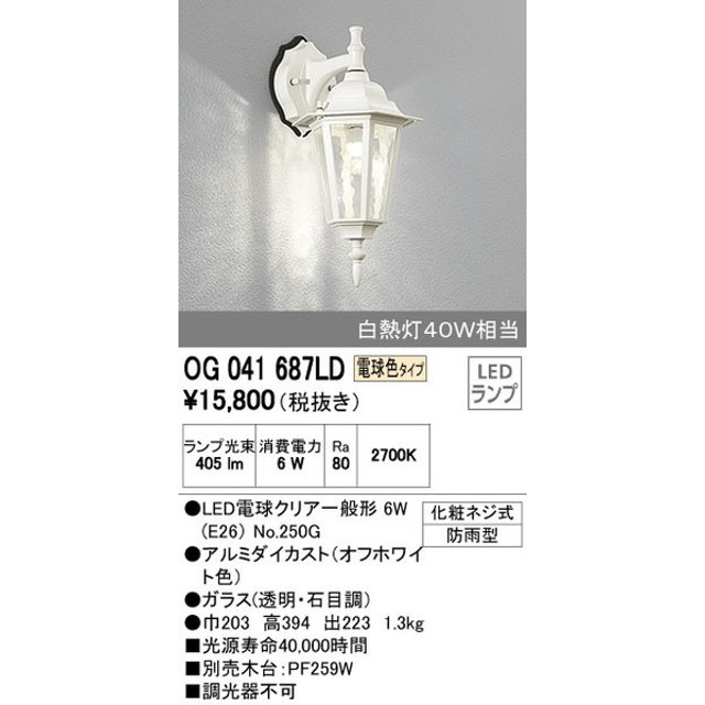 ODELIC オーデリック エクステリアライト OG041687LD