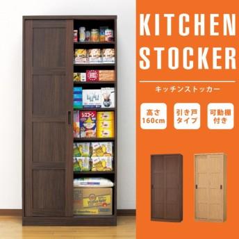 木製 キッチンストッカー 引き戸 大量収納庫 高さ160cm キッチン収納 収納庫 ストッカー 収納 可動棚付き 代引不可