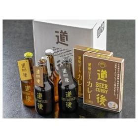 水口酒造 道後ビール・道後ビールカレーセット(JBK-2) |4988321821268|(stk)