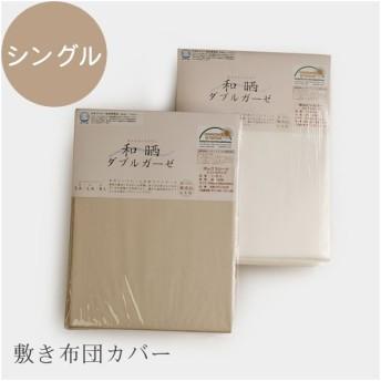 敷き布団カバー 和晒 ダブルガーゼカバー シングル (105cm×215cm) 2色対応