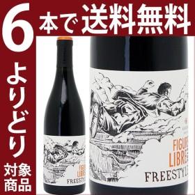 (よりどり6本で送料無料)2013 フィギュール リーブル フリースタイル ルージュ 750ml(ドメーヌ ガイダ)赤ワイン(コク辛口)^D0GYFR13^