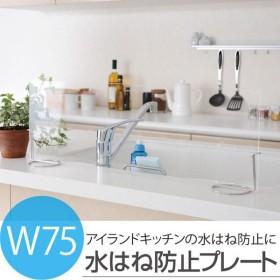 アクリル水はね防止キッチンスタンド 水はね防止プレート(代引き不可)