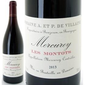 2013 メルキュレ ルージュ レ モント 750ml(A.et P.ヴィレーヌ)赤ワイン(コク辛口)^B0VLMM13^