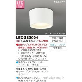 (キャッシュレス5%還元)東芝ライテック LEDG85004 LED小形シーリングライトランプ別売