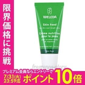 ヴェレダ WELEDA スキンフード 30ml cs 【あすつく】