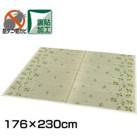 い草 マット カーペット ラグ い草ラグ ハッピークローバー176×230cm(代引不可)