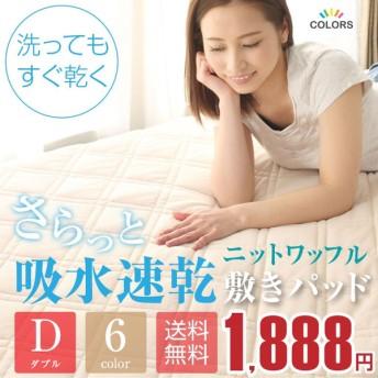 敷きパッド ダブル さらっと爽快 ニットワッフル生地の吸水速乾 抗菌防臭 敷きパッド 敷きパット 敷パット ベッドパッド ベッドシーツ