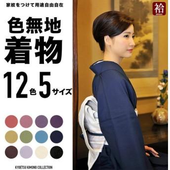 (女袷) 洗える着物 袷 14colors sサイズ 色無地 着物 女性 レディース 喪服 大きいサイズ トールサイズ コスプレ S/M/L/TL/BL