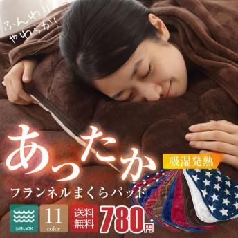 枕パッド 発熱フランネル 43x63サイズ なめらか 枕 発熱綿使用 まくらパット 簡単