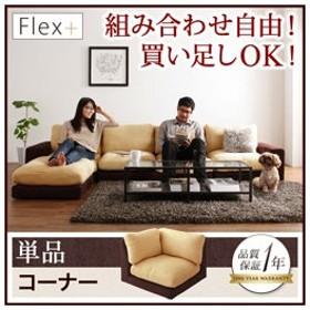 カバーリングモジュールローソファ Flex+ フレックスプラス ソファ単品 コーナー