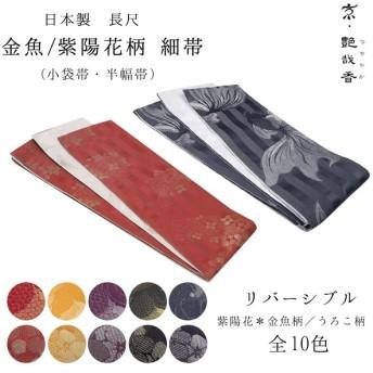 (細帯 金魚/紫陽花) 浴衣 帯 半幅帯 リバーシブル 日本製 10colors ゆかた帯 浴衣帯 レディース 女性 着物