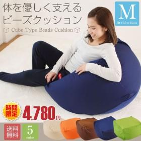 ビーズクッション Mサイズ カバー付き 50×50×35cm 送料無料 ビーズ クッション ソファ 椅子
