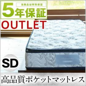 ★アウトレット★ ポケットコイルマットレス Platinum(プラチナ) セミダブルサイズ