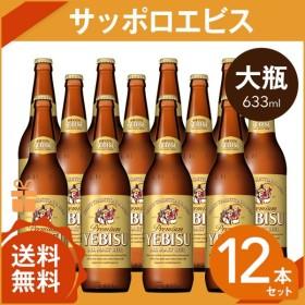 プレゼント ギフト サッポロ エビス ビール 633ml大瓶 瓶ビール 12本ギフトセット YB12