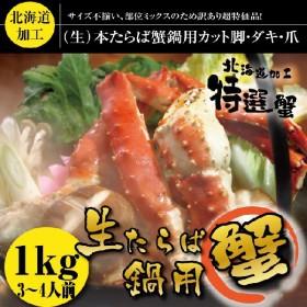 < 蟹 訳あり半額 > 蟹鍋用 カット済み 生 本たらば蟹 ( 脚 ダキ肉 爪肉 ) 1kg セット