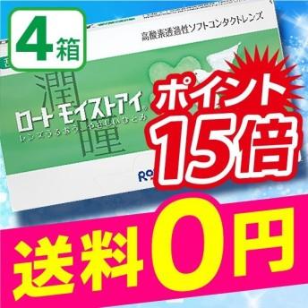 ロートモイストアイ 乱視用 2week 4箱 / クーパービジョン製 コンタクトレンズ 最安値