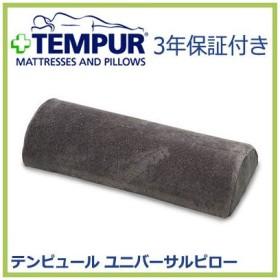 TEMPUR テンピュールまくら ユニバーサルピロー 低反発