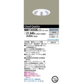 Panasonic パナソニック LEDダウンライト NNN73050KLE9