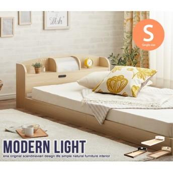 ベッド シングル フレーム 棚 照明 宮付き コンセント付き 本棚 モダン 北欧 ライト付きローベッド フロアベッド フレームのみ 代引不可