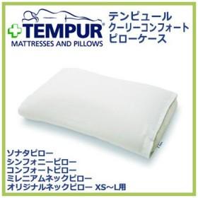 TEMPUR テンピュールまくら クーリーコンフォートピローケース 裏ひもタイプ オリジナルネックピロー(Jrを除く) ミレニアムネックピロー コンフォートピロー