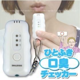 ひとふき口臭チェッカー /ABT-04