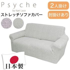 ソファカバー 日本製 2人掛け 2人用 肘掛けあり Psyche プシュケ ミルフィーユ Mille-feuille 洗濯可能 加工 北欧 おしゃれ 代引不可