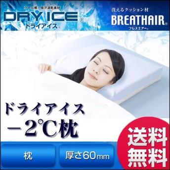 ブレスエアー 枕 ドライアイス-2℃枕 日本製 洗える BREATHAIR ひんやり 接触冷感 東洋紡 夏を快適に過ごすための枕