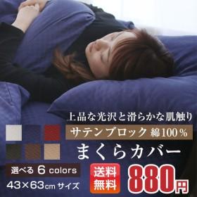 枕カバー サテン 43x63 綿100% ピロケース まくらカバー